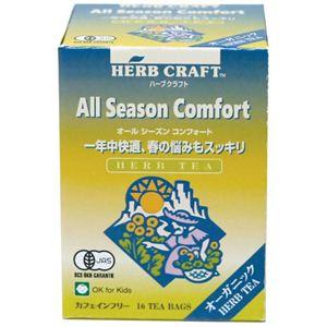 ハーブクラフト オールシーズンコンフォート(ネトル茶配合) 【3セット】