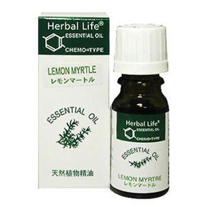 生活の木 Herbal Life レモンマートル 10ml【2セット】 - 拡大画像