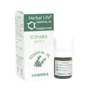 生活の木 Herbal Life コパイバ 3ml【3セット】 - 拡大画像