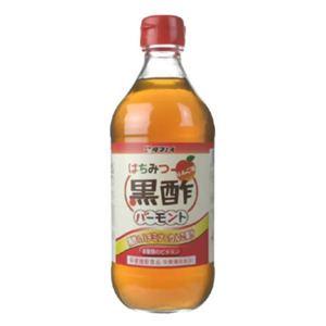 はちみつ黒酢バーモント 500ml 【2セット】