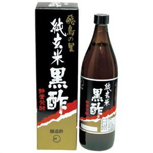 純玄米黒酢 飛鳥の里 900ml 【3セット】