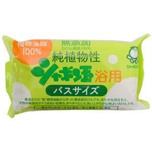 純植物性シャボン玉 浴用 バスサイズ155g 【11セット】