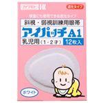 カワモト アイパッチ A1 ホワイト 乳児用(1、2才) 【6セット】