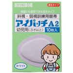 カワモト アイパッチ A2 ホワイト 幼児用(3才以上) 【6セット】