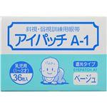 カワモト アイパッチ A-1 ベージュ HP-36 乳児用(1、2才) 【3セット】