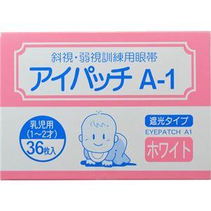 (まとめ買い)カワモト アイパッチ A-1 ホワイト HP-36 乳児用(1、2才)×4セット