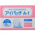 カワモト アイパッチ A-1 ホワイト HP-36 乳児用(1、2才) 【3セット】