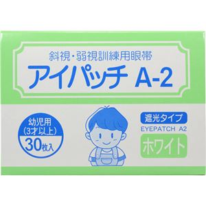 (まとめ買い)カワモト アイパッチ A-2 ホワイト HP-30 幼児用(3才以上)×4セット