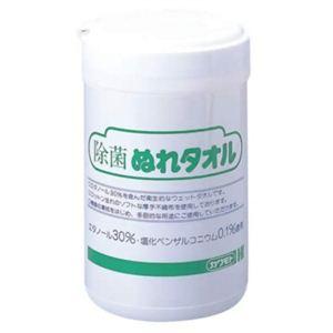 カワモト 除菌ぬれタオル(ボトル) 【3セット】