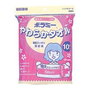 カワモト ポラミーやわらかタオル 10本入 【4セット】