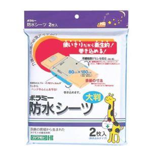 カワモト ポラミー防水シーツ 2枚入 【5セット】
