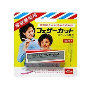家庭整髪用 フェザーカット替刃 10枚入 【7セット】 - 拡大画像