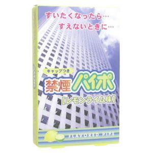 禁煙パイポ レモンライム味 3本入り 【9セット】 - 拡大画像