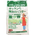 キッチンの魔法のパウダー 天外天シリンゴル重曹 1kg 【4セット】