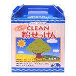 クリーン粉石けん 微香性 2kg 【3セット】