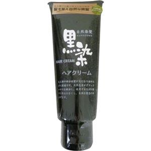 黒染ヘアクリーム150g 【2セット】 - 拡大画像