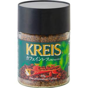 クライス カフェインレスインスタントコーヒー 50g 【4セット】