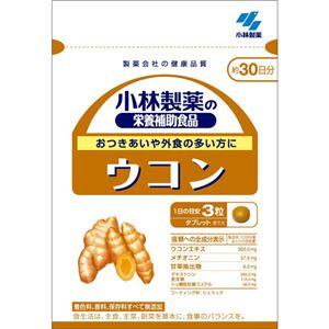 小林製薬の栄養補助食品 ウコン 約30日分 【3セット】