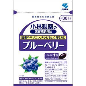 小林製薬の栄養補助食品 ブルーベリー 30粒 約30日分 【4セット】 - 拡大画像