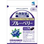 小林製薬の栄養補助食品 ブルーベリー 30粒 約30日分 【4セット】