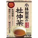 小林製薬の杜仲茶 1.5g*30袋 【3セット】