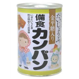 金平糖入 備食カンパン 【7セット】 - 拡大画像