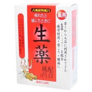 古風植物風呂 生薬配合風呂 25g*5包 【4セット】