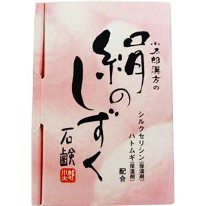 小太郎 絹のしずく石鹸 【4セット】