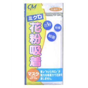 ミクロ花粉吸着マスク 【5セット】
