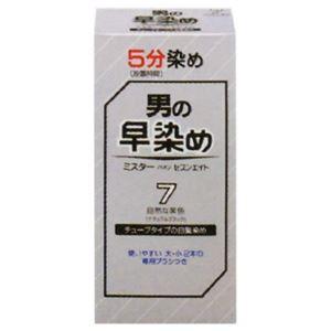 ミスターパオン セブンエイト7 自然な黒色 【5セット】 - 拡大画像