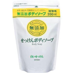 無添加ボディソープ 白い石けん 詰替用 【7セット】