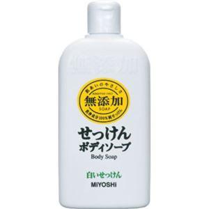 無添加ボディソープ 白い石けん レギュラー 【7セット】