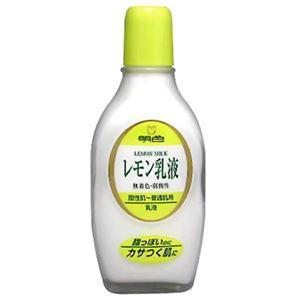 【訳あり・在庫処分】(まとめ買い)明色レモン乳液 158ml×5セット - 拡大画像