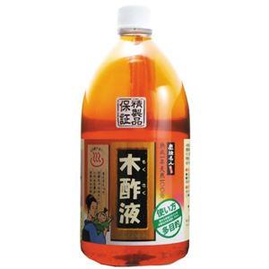 木酢液 お風呂用 1L 【3セット】