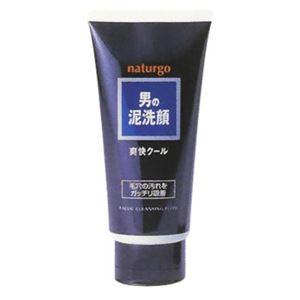 ナチュルゴ メンズクレイ洗顔フォーム黒 【8セット】 - 拡大画像