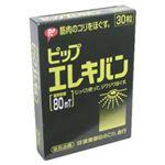 ピップエレキバン 30粒 【4セット】