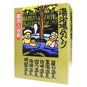 ピエラス 薬用入浴剤湯治場めぐり6包入 【3セット】