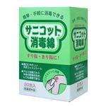 サニコット消毒綿 20包入 【12セット】