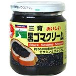 三育 おいしい黒ゴマクリーム 210g 【4セット】