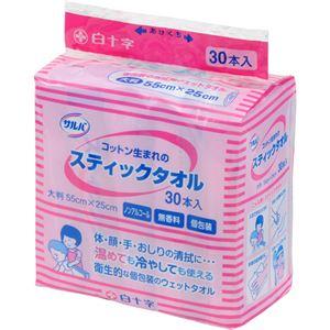サルバ スティックタオル 30本入 【3セット】