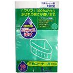 三角コーナー用水切り袋 ごみっこポイ 15枚入 【9セット】