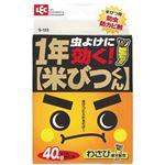 (まとめ買い)1年米びつくん(米びつ用防虫・防カビ剤)×3セット