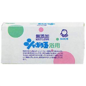 シャボン玉浴用石けん 100g*3個入 【8セット】