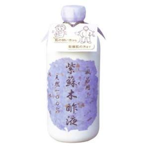 紫蘇木酢液 490ml 【2セット】
