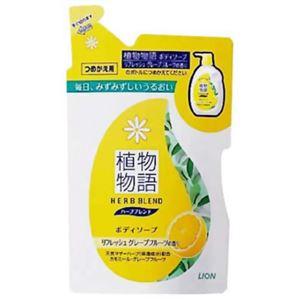 植物物語 ハーブブレンドボディソープ グレープフルーツの香り 詰替用420m 【15セット】