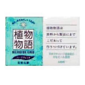 植物物語 ハーブブレンド化粧石鹸 90g 【32セット】