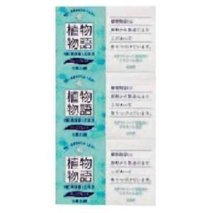 植物物語 ハーブブレンド化粧石鹸 90g*3個 【14セット】