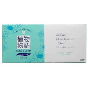 植物物語 ハーブブレンド化粧石鹸 90g*6個 【6セット】