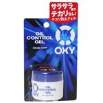 オキシー(Oxy) オイルコントロールジェル 28g 【3セット】