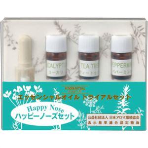 生活の木 トライアル ハッピーノーズセット 【2セット】 - 拡大画像